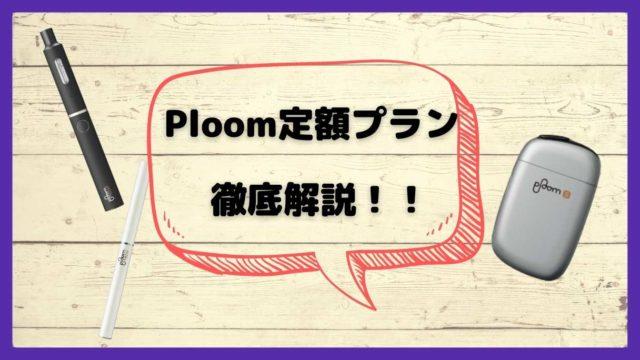 Ploom定額プランを徹底解説