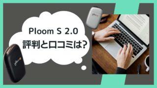 Ploom s 2.0評判と口コミは?