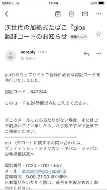 公式 Glo