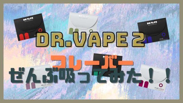 評判 Dr vape