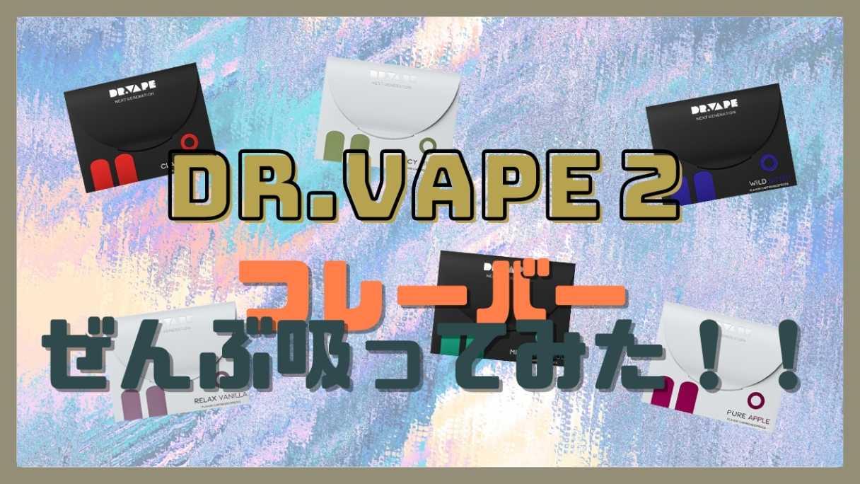 ベイプ 2 dr