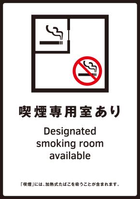 喫煙専用室あり標識