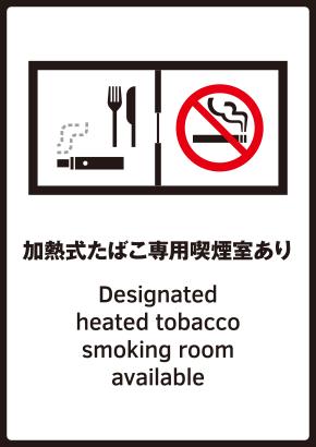 加熱式たばこ専用喫煙室あり標識