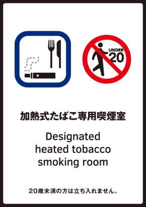 加熱式たばこ専用喫煙室標識