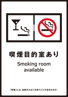喫煙目的室あり標識