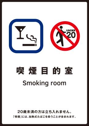 喫煙目的室標識