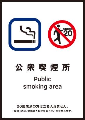 公衆喫煙所標識