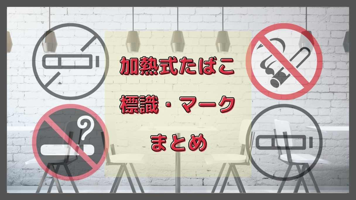加熱式たばこの標識とマークまとめ