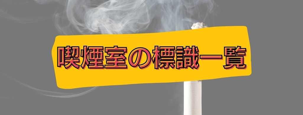 喫煙室の標識一覧