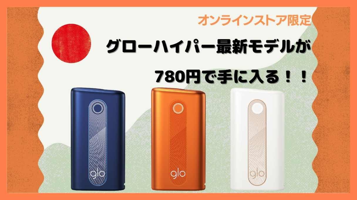 グローハイパー780円キャンペーン開始
