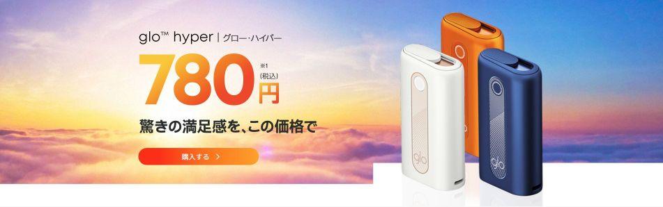 グロハイパー780円キャンペーン内容