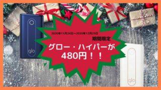グローハイパが480円で買える、クリスマスキャンペーン