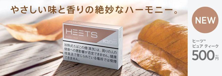 ヒーツ・ピュア・ティ-ク登場