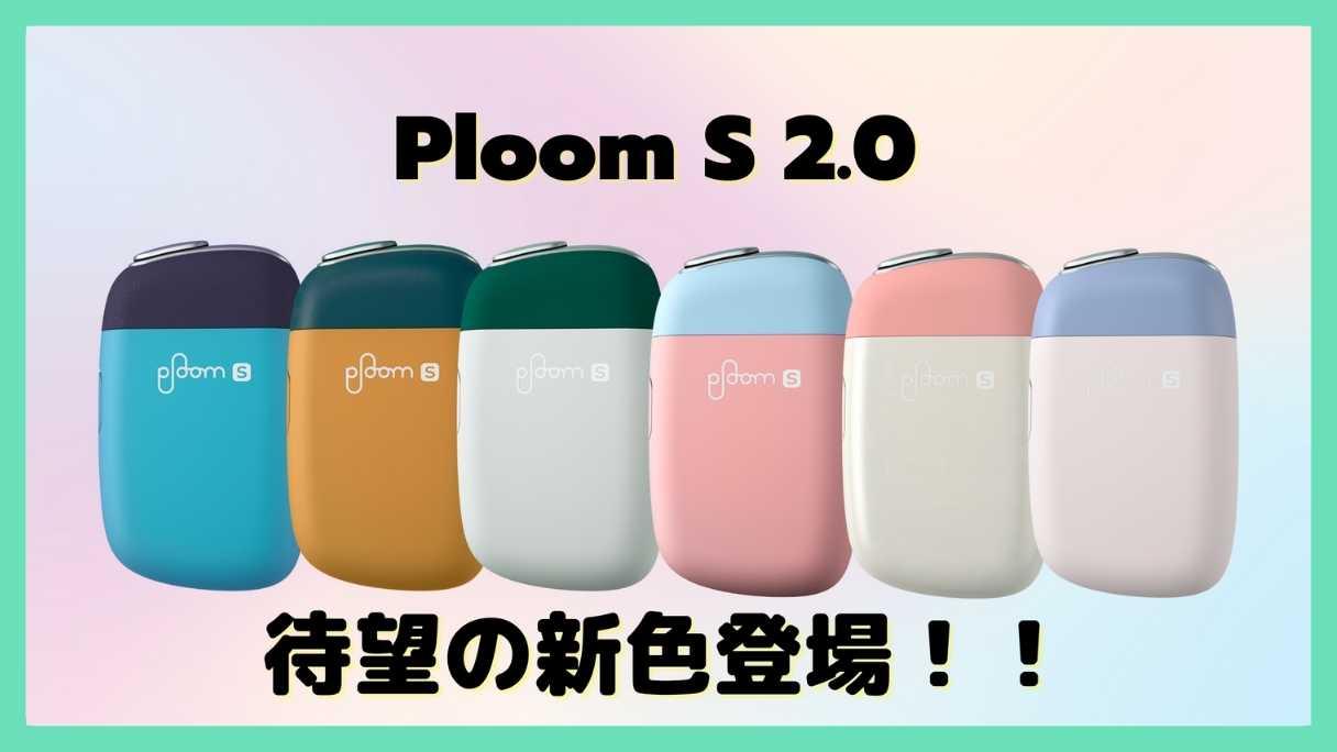 プルームエス2.0に新カラー登場