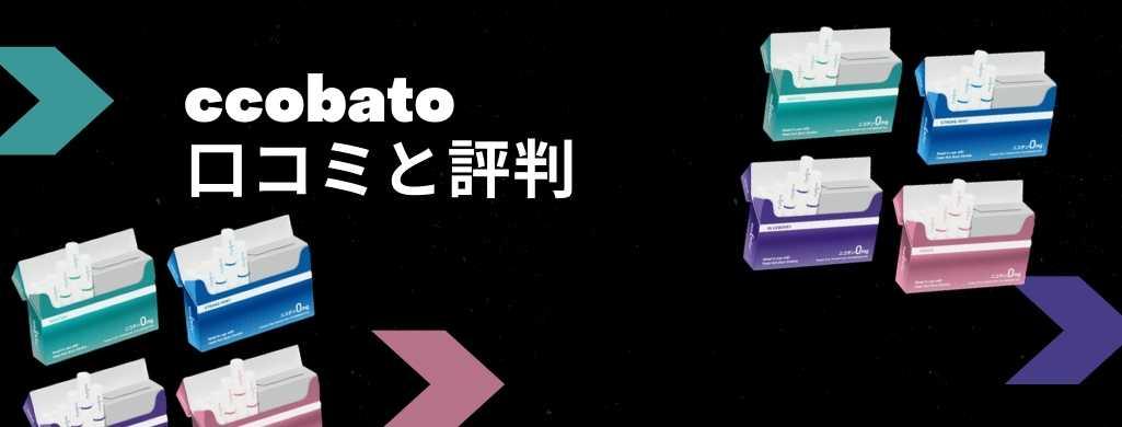 ccobato(コバト)の口コミや評判をチェック