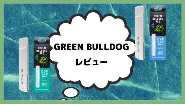 GREEN BULLDOGレビュー