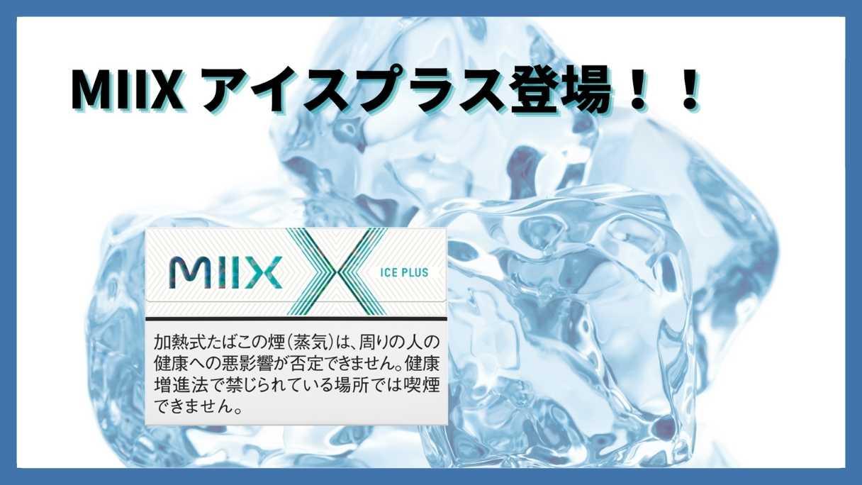 MIIX(ミックス)アイスプラス吸ってみた感想