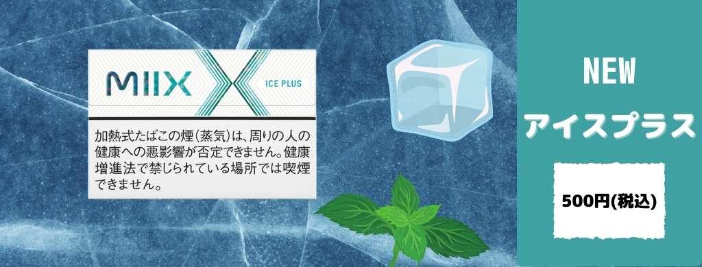 MIIX(ミックス)アイスプラスのイメージ