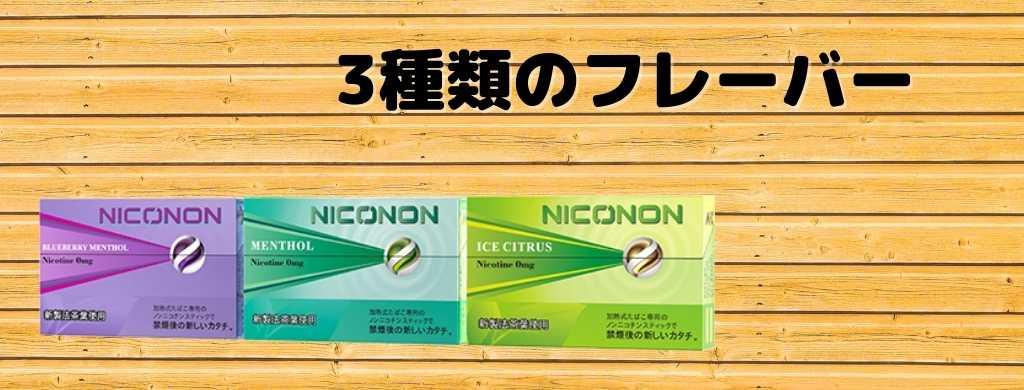 ニコノンは、3種類のフレーバー