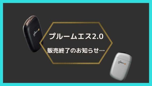 プルームエス2.0販売終了のお知らせ