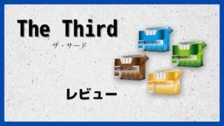 The Third(ザ・サード)レビュー