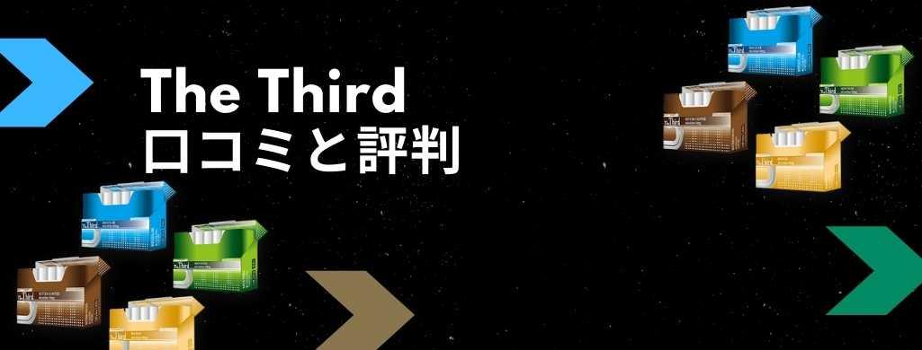 The Third(ザ・サード)の評判や口コミ