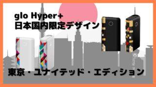 [東京・ユナイテッド・エディション]グローハイパープラス日本国内限定デザイン