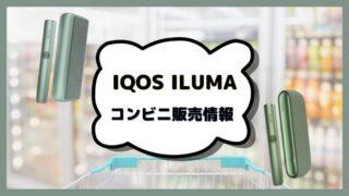 [新型IQOS]アイコス・イルマのコンビニ販売情報まとめ
