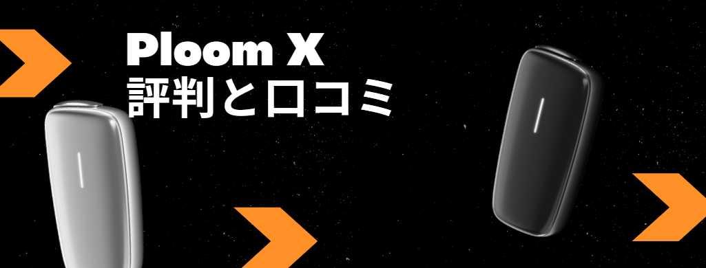 プルームXの口コミと評判