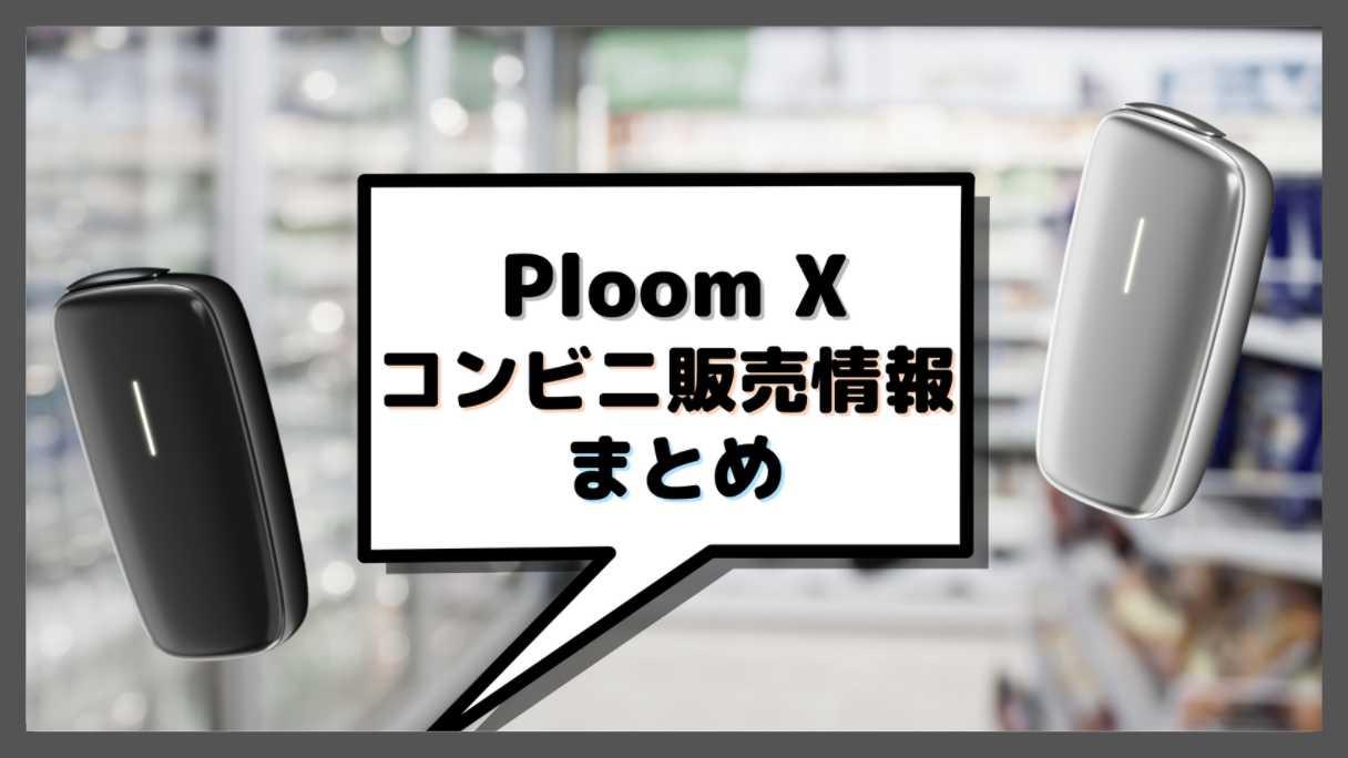Ploom Xコンビニ販売情報