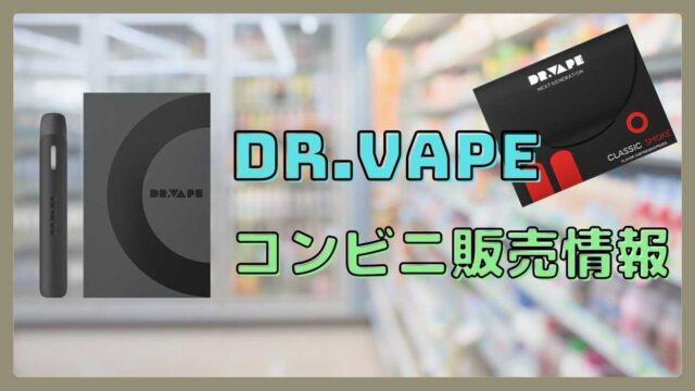 ドクターベイプモデル2コンビニ販売情報