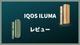 IQOS ILUMAレビュー