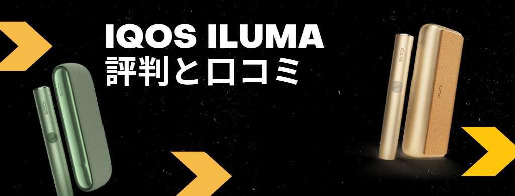 IQOS ILUMA(アイコスイルマ)の評判と口コミをチェック