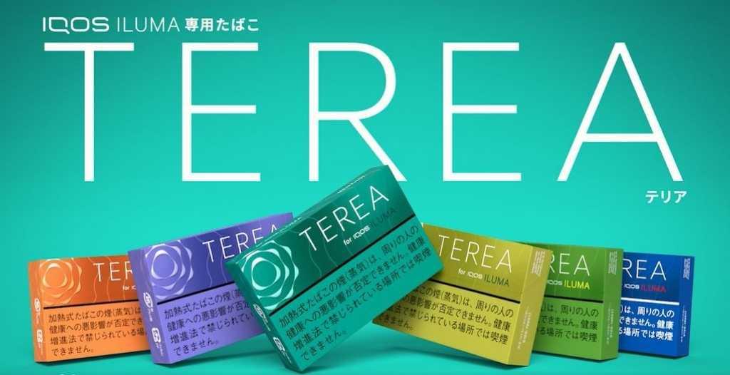 TEREA(テリア)