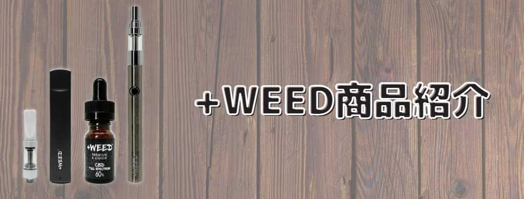 +WEED商品紹介
