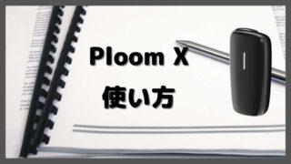 プルームXの使い方